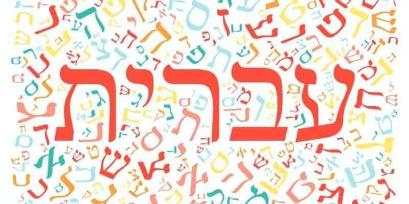 """Hebrew"" spelled in Hebrew script"