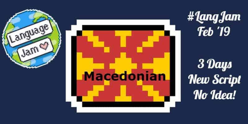 #LanguageJam February 2019 - Macedonian